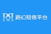 上海路幻_短信平台定制