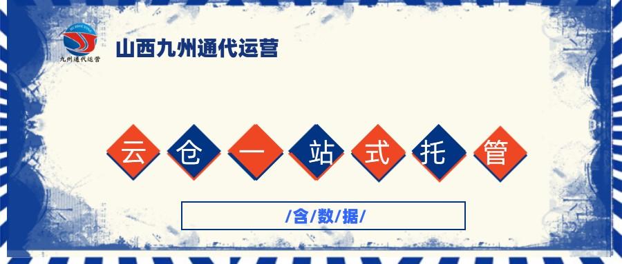云仓一站式服务(含数据)-山西