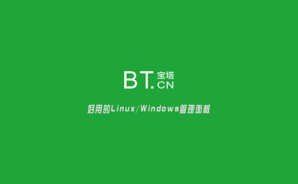 宝塔Linux