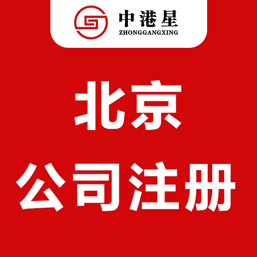 北京公司注册,银行开户,商标注册,专利申请,上海,杭州,地址挂靠,财务代理,记账报税,营业执照,工商