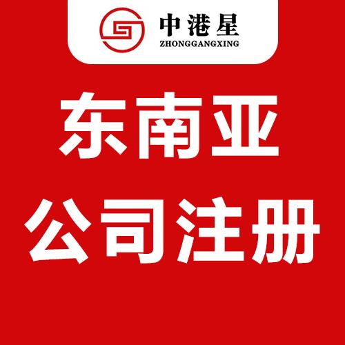 东南亚公司注册,越南,泰国,柬埔寨,新加坡,马来西亚,菲律宾,印度,商标注册,专利申请,银行开户,亚马逊注册,财务代理