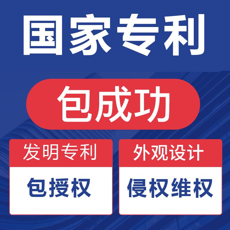 中国专利专利 |外观专利申请,发明,实用新型专利申请,加急,转让,软件著作权,公司注册,商标注册,美国,日本,英国,德国,法国