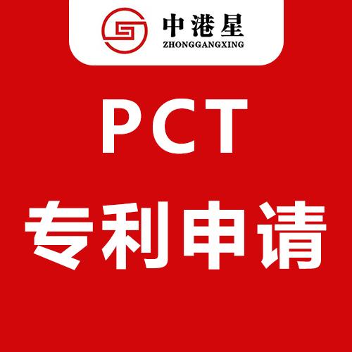 PCT专利申请外观专利申请实用新型专利申请发明专利申请美国专利申请英国专利申请香港专利申请商标注册公司注册