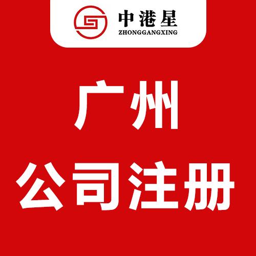 广州公司注册,地址挂靠,商标注册,专利申请,深圳,银行开户,财务代理,营业执照,工商申请,加急,变更,转让,购买,中山,惠州