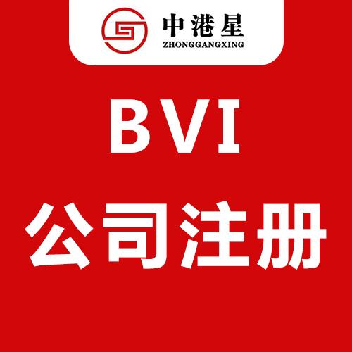 BVI公司注册,香港公司注册,美国公司注册日本公司注册韩国公司注册俄罗斯公司注册西班牙公司注册东南亚公司注册越南公司注册柬埔寨