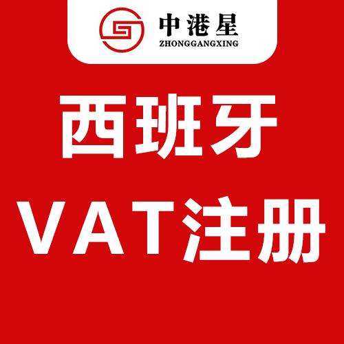 西班牙VAT注册申报,法国,英国,德国,欧洲,美国,亚马逊,商标注册,专利申请,公司注册