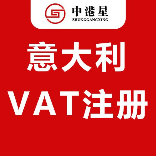 意大利VAT注册申报,商标注册,亚马逊,英国,德国,法国,专利申请,商标注册,公司注册