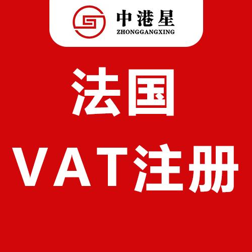 法国VAT注册,英国vat注册,德国vat注册,西班牙vat注册,亚马逊vat注册申报