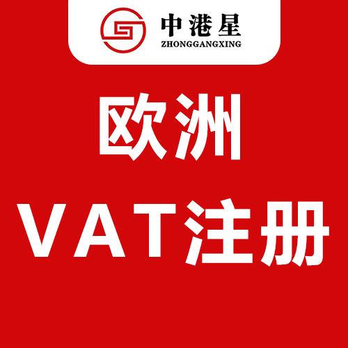 欧洲vat注册申报,商标注册,专利申请,公司注册,银行开户,转让购买