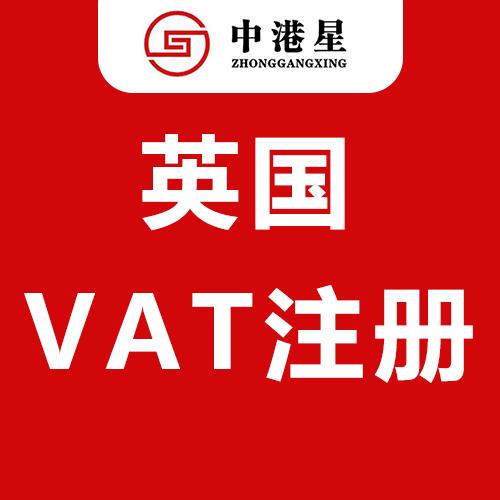 英国VAT注册,德国,亚马逊,法国,西班牙,阿联酋,公司注册,商标注册,财务代理,专利申请