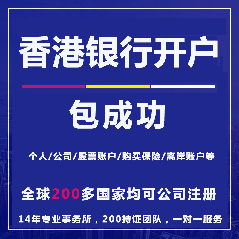 香港公司银行开户咨询个人美国新加坡加拿大花旗中国恒生银行离岸账户