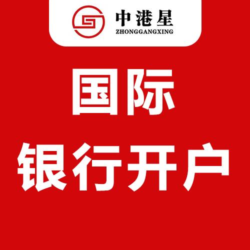 香港银行开户美国离岸账户公司注册商标注册专利申请英国德国亚马逊