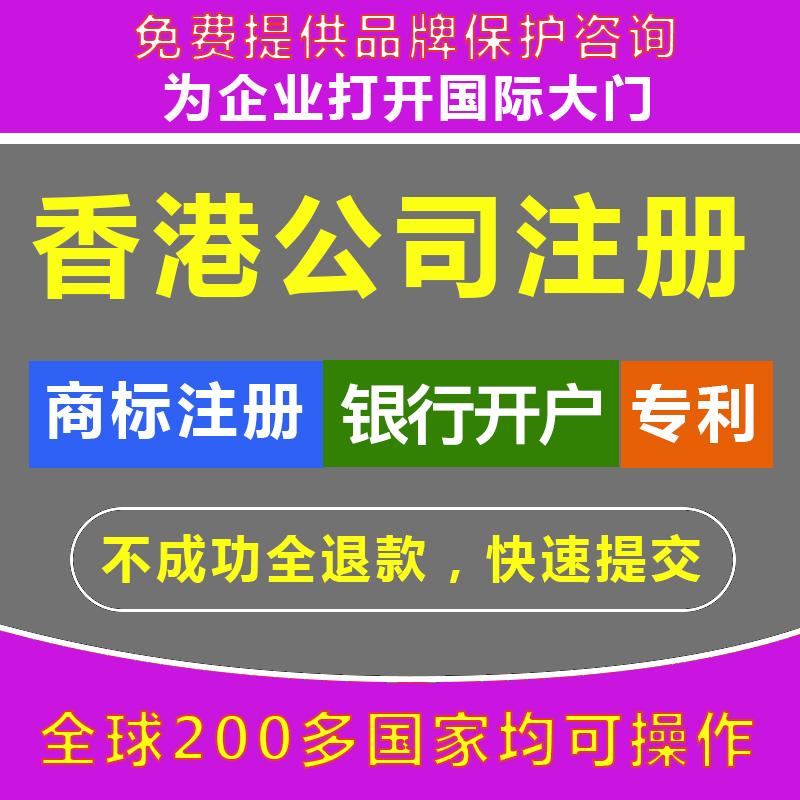 香港公司注册银行开户个人公司离岸账户美国英国德国法国