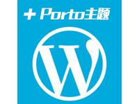 WordPress建站系统(含Porto主题   LAMP)