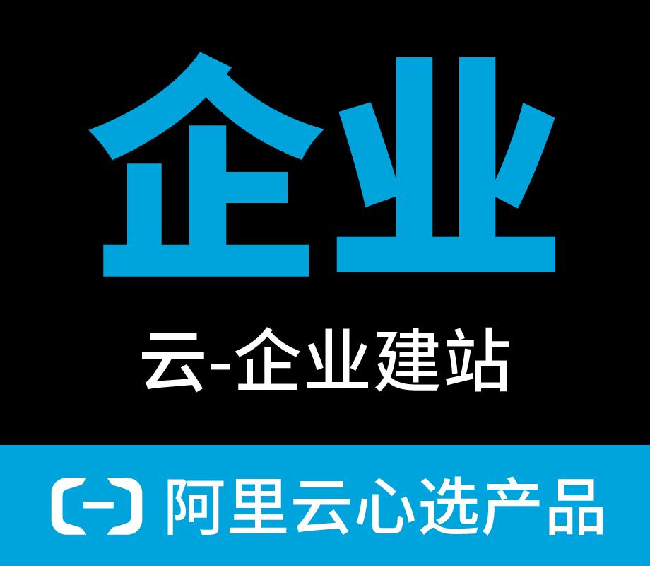 云-企业建站(阿里云心选建站产品)