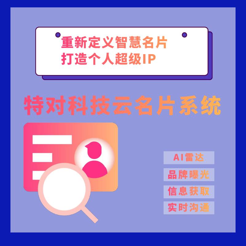 【店铺精选】企业智能名片系统/打造企业超级IP/快速获客精准用户画像