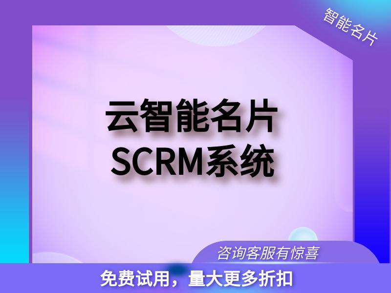 【云智能名片】企业智能名片scrm系统/打造企业超级IP/快速获客精准用户画像