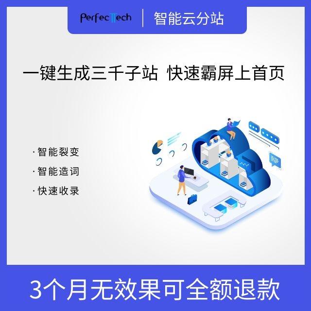 【网站推广服务】云分站智能推广系统裂变三千子站群3个月内无效 可退全额