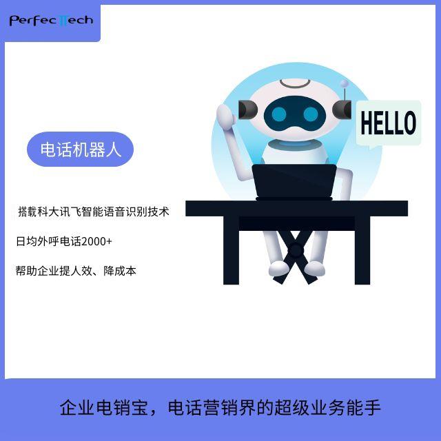 【电话机器人】电话营销界的超级业务能手/一个机器人顶十个客服/助力企业降成本提人效