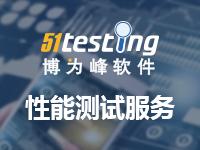 博为峰软件-APP/Web/小程序/服务器 性能测试