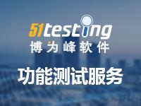 博为峰软件-APP/Web/小程序/服务器 功能测试