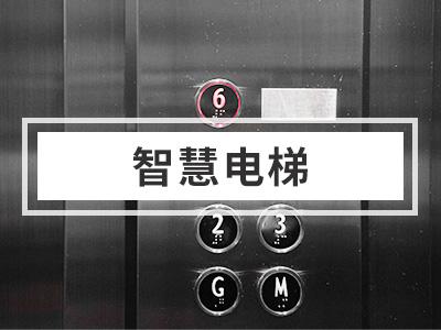 智慧电梯解决方案