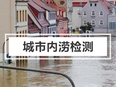 城市内涝监测系统解决方案