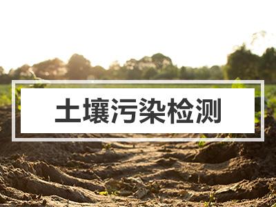 土壤污染检测解决方案
