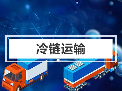 冷链运输解决方案