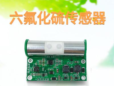 六氟化硫传感器(模组/模块)