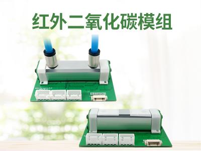 红外二氧化碳传感器(NDIR检测模块)