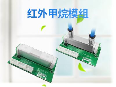 红外甲烷传感器(NDIR检测模块)