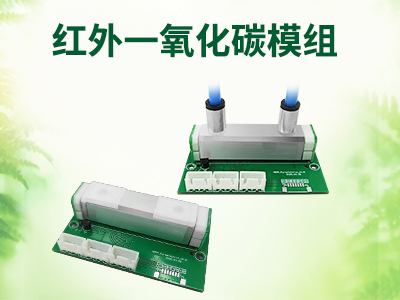 红外一氧化碳传感器(NDIR检测模块)