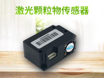 pm2.5、pm10激光粉尘传感器