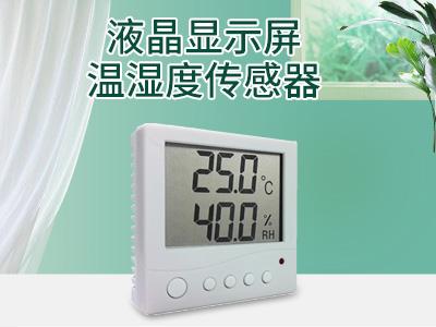 液晶显示屏温湿度传感器