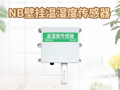 NB温湿度传感器