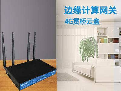 4G贯桥云盒-边缘计算工业物联网网关