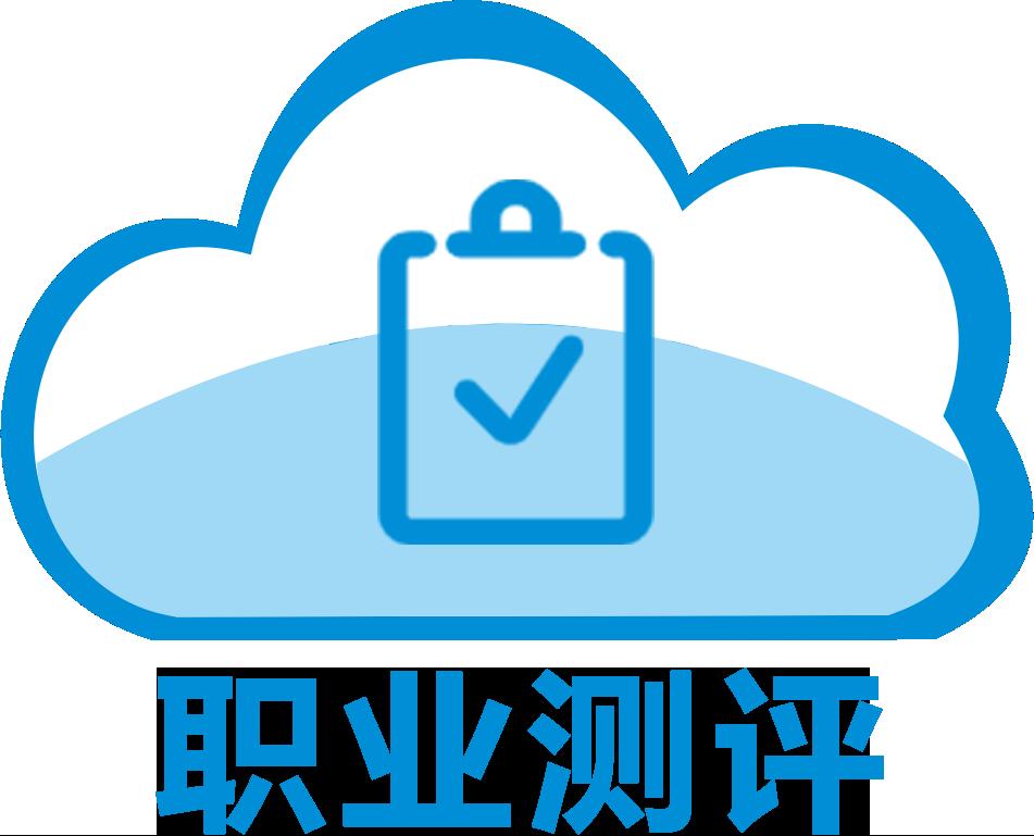 职业测评云服务