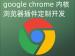 谷歌chrome<em>浏览器</em>插件定制开发,自动填写提交表单数据,采集数据