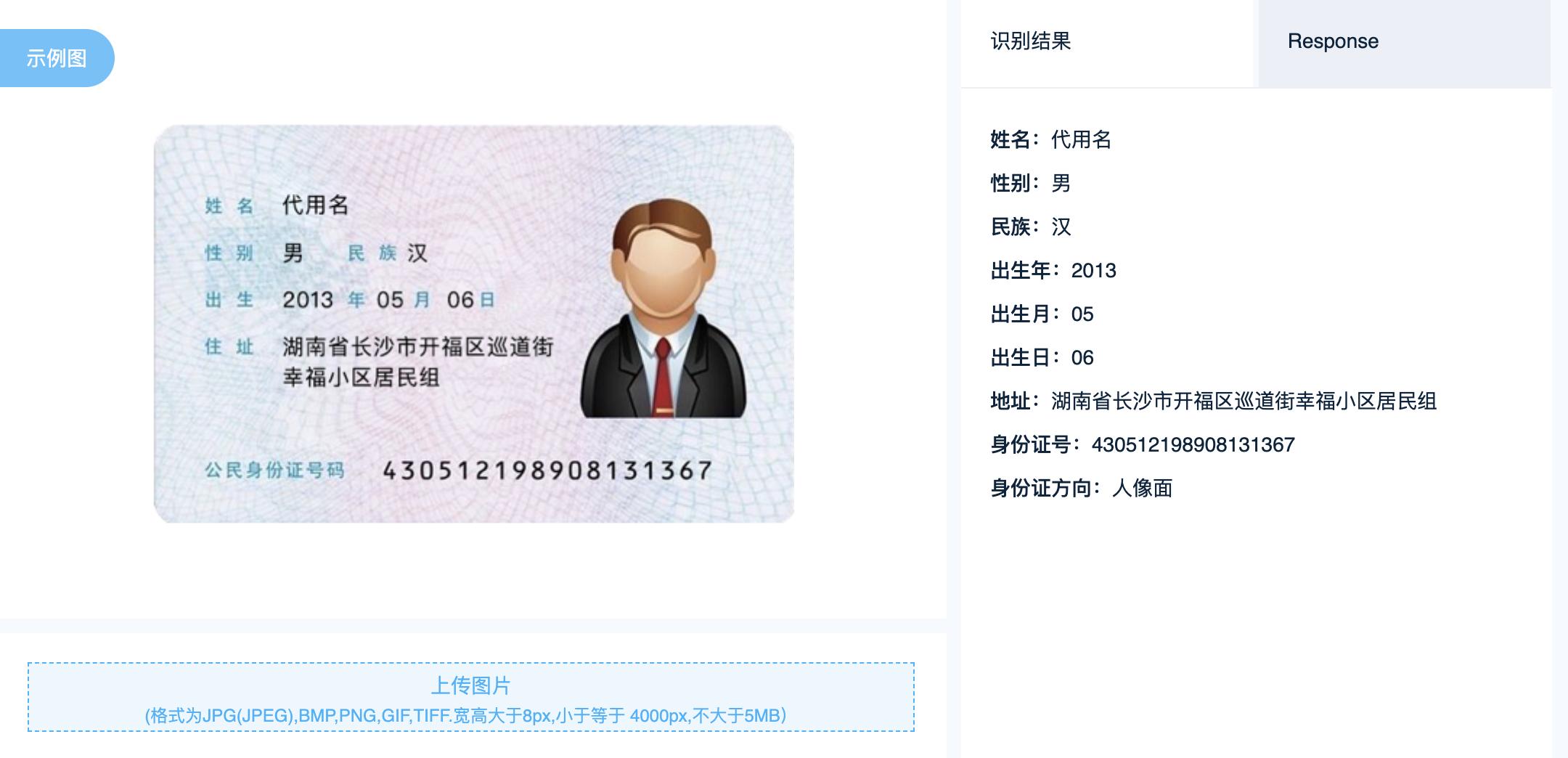 【十一国庆献礼】身份证图像识别-身份证识别-二代身份证OCR识别-信息识别-身份证OCR识别-今始科技(Linkface)