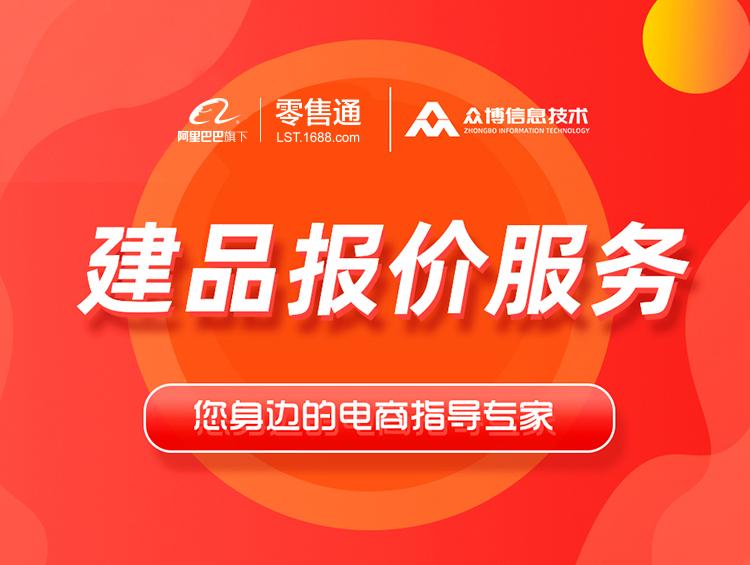 建品报价服务-北京天津河北