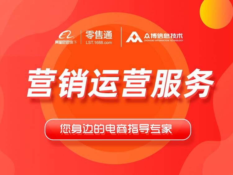 营销运营服务-北京天津河北