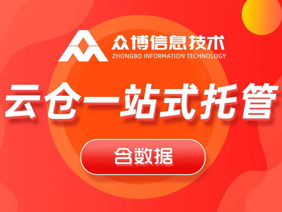 云仓一站式服务(含数据)-北京市天津市河北省山东省山西省