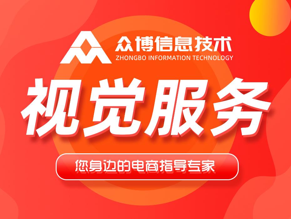 视觉服务-北京市天津市河北省山东省山西省