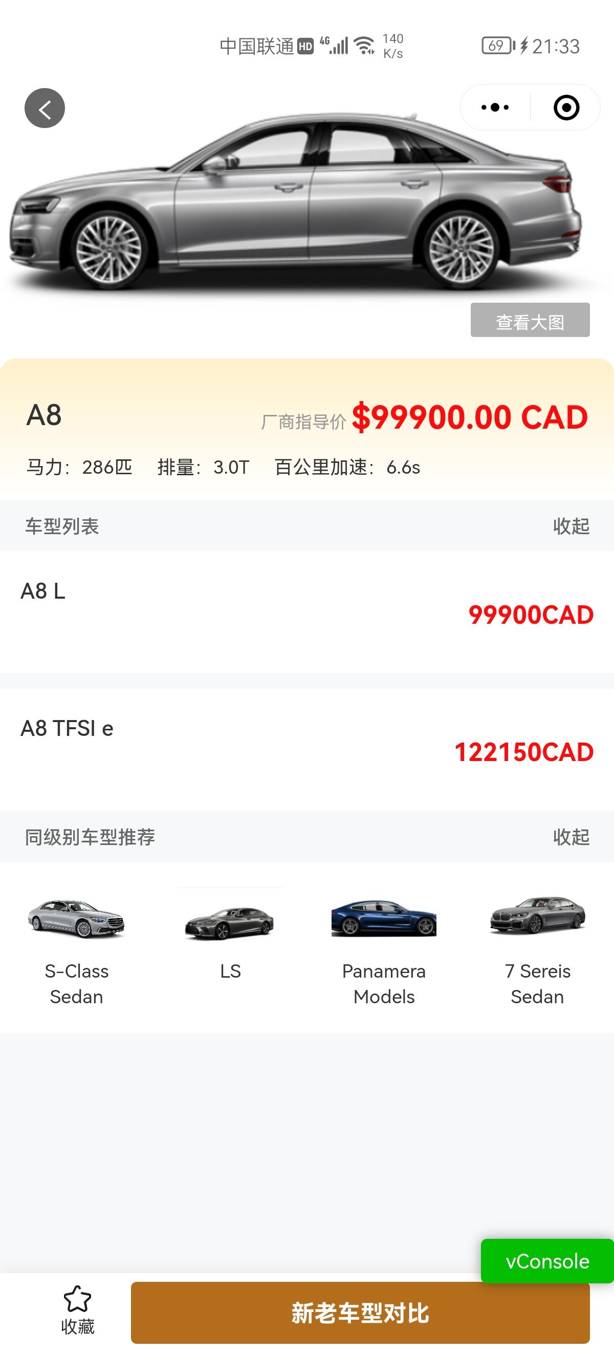汽车销售小程序