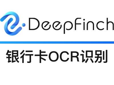 【元旦、领券、打点折】银行卡OCR识别API-银行卡图像识别-深源恒际Deepfinch【图像识别】