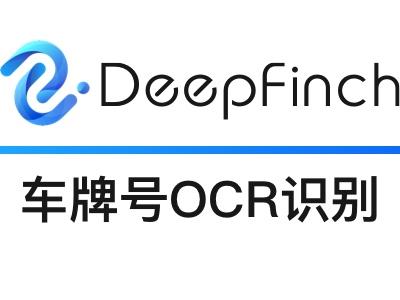 【11.11打折】车牌图像OCR识别-ETC-停车车牌号识别-深源恒际Deepfinch【图像识别】
