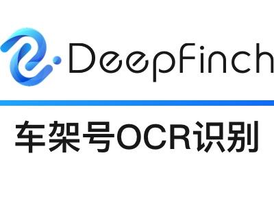 车架号VIN码、车辆识别代码识别API-深源恒际Deepfinch【图像识别】