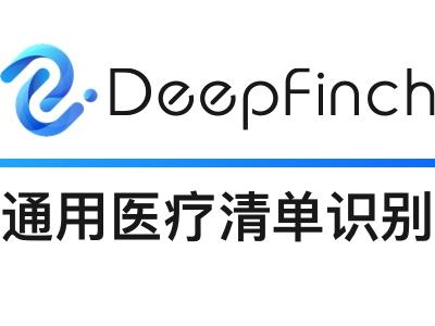 【11.11打折】通用医疗清单识别-药品清单核验-出院费用结算清单-深源恒际Deepfinch【医疗发票智能识别】