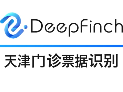 【<em>双</em>节放价嗨个购!】天津门诊发票OCR识别API-深源恒际Deepfinch【医疗发票<em>智能</em>识别】